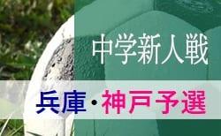 2019年度 第70回神戸市中学校新人サッカー大会 兵庫 11/16全結果 準決勝・決勝は11/23
