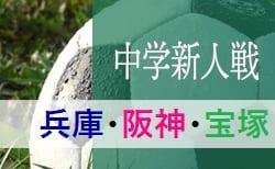 2019年度 宝塚市内中学校新人戦(阪神大会予選) 10/19,20結果速報 兵庫