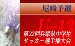 2019年度 理事長杯U-13大会(兼 兵庫県中学生(U-13)サッカ-選手権大会 尼崎予選) 1/18結果の情報提供お待ちしています
