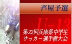 2019年度 第22回兵庫県中学生(U-13)サッカ-選手権大会 芦屋予選 1/18結果速報