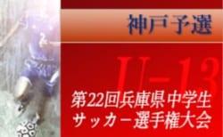 2019年度 第22回兵庫県中学生(U-13)サッカ-選手権大会 神戸市予選 1/19結果速報
