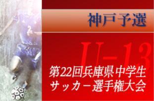 2019年度 第22回兵庫県中学生(U-13)サッカ-選手権大会 神戸市予選 1/13~組み合わせ掲載!