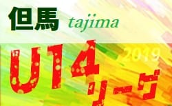 2019年度 但馬リーグU-14(但馬中学生リーグ) 10/13判明分結果 次戦は10/19,20 兵庫