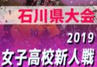 2019年度 石川県高校サッカー新人大会(男子)優勝は星稜高校!