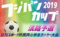 2019年度 第26回 第6回淡路U-11リーグ 兼 関西小学生サッカー大会 淡路予選 兵庫 1月開催 情報募集