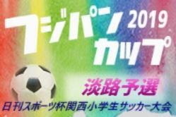 2019年度 第26回 第6回淡路U-11リーグ 兼 関西小学生サッカー大会 淡路予選 優勝はFMスフィーダ!