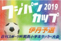 2019年度 第26回 関西小学生サッカー大会 伊丹予選 兵庫 情報お待ちしています!次回11/23