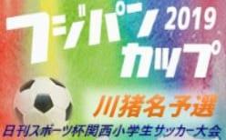 2019年度 第26回 関西小学生サッカー大会 川西・猪名川予選 兵庫 ベスト8決定!決勝トーナメントは11/24