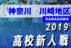 10/12.13.14結果速報!2019JリーグU-14サザンクロスリーグA中四国 結果速報お待ちしています!