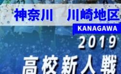2019年度 神奈川県高校サッカー新人大会 川崎地区予選 予選リーグ 12/15最終節結果速報!結果入力ありがとうございます!