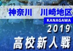 2019年度 神奈川県高校サッカー新人大会 川崎地区予選 予選リーグ 10/13は延期!