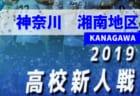 2019年度 第26回 神奈川県高校女子サッカー新人大会 予選リーグ 結果速報!12/14,15 結果入力や情報をお待ちしています!