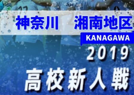 2019年度 神奈川県高校サッカー新人大会 湘南地区予選 予選リーグ 最終節結果速報!12/15 結果入力や情報をお待ちしています!