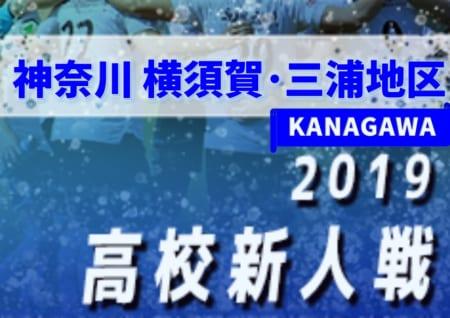 2019年度 神奈川県高校サッカー新人大会 横須賀・三浦地区予選 予選リーグ 11/17までの結果更新!次節11/24!結果入力ありがとうございます!