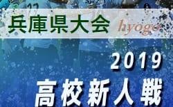 2019年 兵庫県高校サッカー新人大会 1/18全結果 2回戦は1/19