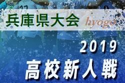 2019年 兵庫県高校サッカー新人大会 1/19全結果 3回戦は1/25
