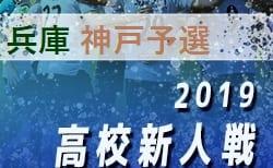 2019年 兵庫県高校サッカー新人大会・神戸支部予選 2回戦12/15結果速報