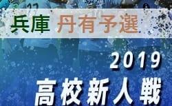 2019年 兵庫県高校サッカー新人大会・丹有支部予選 12/15結果速報 情報募集