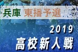 2019年 兵庫県高校サッカー新人大会・東播支部予選 12/14結果速報