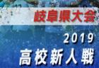 2019年度JFA第43回全日本U-12サッカー選手権大会岡山県大会 11/23結果!優勝はオオタフットボールクラブ!