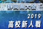 2019年度 静岡県高校新人大会サッカー競技 1/19結果速報!ベスト16決定 次は1/25