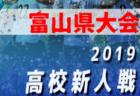 2019年度 JAバンクカップ第37回岩手県少年サッカー新人大会予選結果掲載!優勝は太田東!