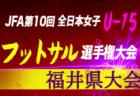 栗東FC ジュニアユース 毎週月・木・金 体験練習随時受付中!2020年度 滋賀県