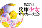 2019年度 高円宮杯JFA U-18サッカーリーグ茨城(IFAリーグ)10/18 結果掲載!次回11/23