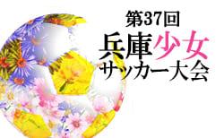 2019年度 第37回兵庫県小学生女子サッカー大会 10/13結果速報 次回10/20