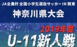 2019年度 JA全農杯 第17回神奈川県U-11少年サッカー大会 兼 関東大会予選 地区予選開催中!12/7,8開催!