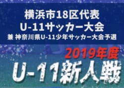 2019年度 第16回横浜市18区代表U-11サッカー大会 優勝はバディーSC!大豆戸FC・あざみ野FCとともに県大会へ!! 神奈川