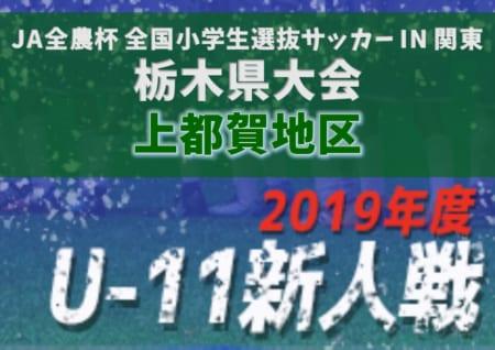 2019年度 第37回栃木県少年サッカー新人大会 上都賀地区大会 結果速報!12/15 情報をお待ちしています!