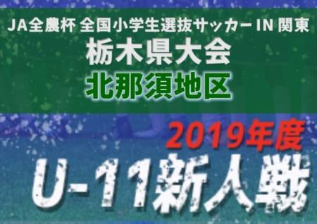 2019年度 第37回栃木県少年サッカー新人大会 北那須予選大会 結果速報!12/15 情報をお待ちしています!