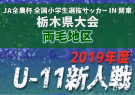 2019年度 第37回栃木県少年サッカー新人大会 両毛地区予選 結果速報!12/15 組合せや結果情報をお待ちしています!
