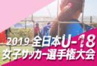 10/13,14結果速報!次回11/9!2019年度 JFA 第23回全日本女子U-18サッカー選手権大会 北信越大会