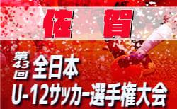 組み合わせ掲載! 2019年度 JFA 第43回全日本U-12サッカー選手権大会佐賀県大会 11/3~予選グループステージ
