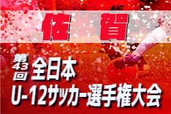 2019年度 JFA 第43回全日本U-12サッカー選手権大会佐賀県大会 1.2回戦11/17結果速報