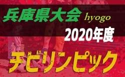 2019年度 第3回ワコーレ杯 チビリンピック2020 兵庫県大会 2/8,9組み合わせ掲載