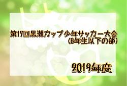 2019年度 第17回黒潮カップ少年サッカー大会(U-12)【高知県】結果募集中!10/12開催