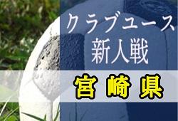 2019年度第29回九州クラブユース(U-14)サッカー大会宮崎県大会 組合せ掲載!12/21より開催