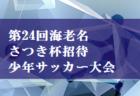 2019年度 Iリーグ(インディペンデンスリーグ)関西 優勝は立命館大学!