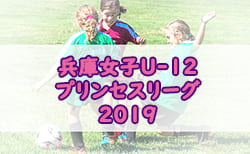 2019年度 兵庫女子U-12プリンセスリーグ2019 1/25結果速報!次節2/22