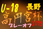 2019年度 第8回U-12牛久トレセンカップ ( 茨城 ) 最終結果掲載!