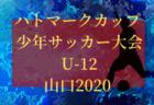 2019わんぱくりーぐ(U-9)福岡 1/19結果更新!次回1/26