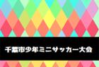 高円宮杯JFAU-15 2019青森県あすなろサッカーリーグ  リーグ表判明分更新!(10/3現在)