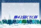2019年度第42回チバテレビ旗争奪千葉県少年サッカー選手権大会(CTC杯)12/15結果速報!次回1/26!