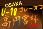 2019年度 第43回JFA全日本少年サッカー大会滋賀県大会 湖北ブロック代表決定戦 大原JFC県大会出場決定!