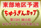【北信越版】都道府県トレセンメンバー2019全学年 情報お待ちしています!