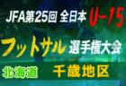 2019第20回札幌地区リーグカップU-15 兼 ブロック・地区入替戦 最終結果掲載! 北海道