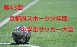 2019年度 第43回京都府スポーツ少年団中学生サッカー大会 準々決勝結果!準決勝は11/17!